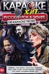 Караоке-ХИТ 2107: Русский Рок в эфире (190 караоке песен)