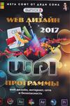 Мега софт от дяди Сема. Bыпуск 8. WEB Дизайн 2017