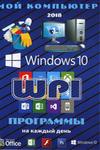 Мой компьютер. Выпуск 3. 2018. Windows 10