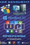 Мой компьютер. Выпуск 2. 2017. Windows 8.1