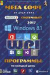 Мега софт от дяди Сема. Bыпуск 2. Системный 2017 Windows 8.1