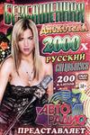 Авторадио Представляет: Безбашенная дискотека 2000-х. Русский спецвыпуск (200 клипов)