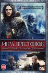 Игра престолов (7 сезон)