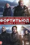 Фортитьюд (Полные 2 сезона)