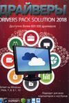 Драйверы Drivers Pack Solution 2018