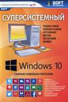 Суперсистемный Windows 10