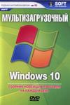Мультизагрузочный Microsoft Windows 10