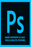 Adobe Photoshop CC 2019 [v20.0] (2018/PC/Русский)