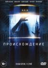 ПРОИСХОЖДЕНИЕ (ПОЛНАЯ ВЕРСИЯ, 10 СЕРИЙ) (2018)