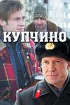 КУПЧИНО (ПОЛНАЯ ВЕРСИЯ, 20 СЕРИЙ) (2018)