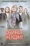 ОБЫЧНАЯ ЖЕНЩИНА (ПОЛНАЯ ВЕРСИЯ, 9 СЕРИЙ) (2018)