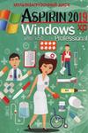 Аспирин 2019: Windows XP + WPI