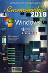 Системочка 2019: Windows 7 + MS Office 2016 + Программы
