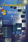 Системочка 2019: Windows 7 + MS Office 2016 + Программы