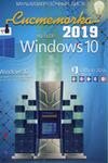 Системочка 2019: Windows 10 + MS Office 2016 + Программы