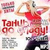 Танцы до упаду! (2019) MP3