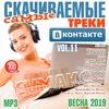 Самые Скачиваемые Треки ВКонтакте Vol.11 (2019) MP3