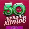 50 Лучших Хитов - Рэп Vol.3 (2019) MP3
