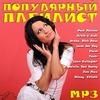 Популярный плейлист (2019) MP3