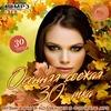 Осенняя свежая 30-тка (2019) MP3