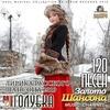 Голубка: Лирика русского шансона (2019) MP3
