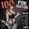100 Рок Хитов Vol.16 (2019) MP3