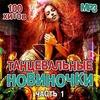 Танцевальные Новиночки (2019) MP3