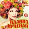 Калина красная (2019) MP3