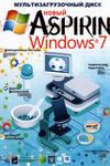 Аспирин НОВЫЙ: Windows 7 + WPI (2020)
