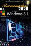 Системочка 2020: Windows 8.1 + MS Office 2016 + Программы