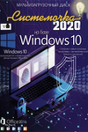 Системочка 2020: Windows 10 + MS Office 2016 + Программы
