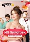 ИП ПИРОГОВА (2 сезона)
