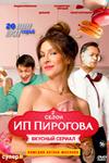 ИП ПИРОГОВА (3 сезона)