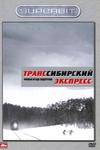 Транссибирский экспресс SUPERBIT