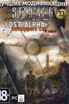 S.T.A.L.K.E.R. Том33 - Lost Alpha Developer Cut