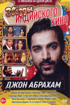 Звезды индийского кино: Джон Абрахам