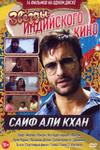Звезды индийского кино: Саиф Али Кхан (14в1)