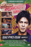 Звезды Индийского кино: Шах Рукх Кхан. Выпуск 1 (13в1)