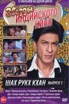 Звезды Индийского кино: Шах Рукх Кхан. Выпуск 2 (13в1)