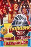 Караоке 2018: Шумный праздник в каждый дом (193 любимых песни)