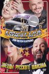 Караоке-Клуб: Звёзды Русского ШАНСОНА (200 клипов)