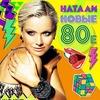 Натали - Новые 80-е (2020) MP3
