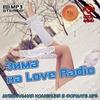 Зима на Love Radio (2020) MP3