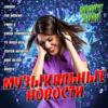 VA - Музыкальные Новости. Март (2018) MP3