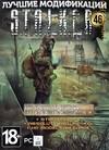 S.T.A.L.K.E.R. Том46 - GUNSLINGER mod DVD
