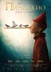 Пиноккио (2020)
