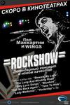 Рок-шоу