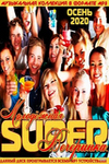 Молодёжная Super Вечеринка (2020)