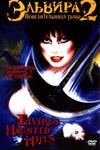 Эльвира: Повелительница тьмы2