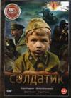 Солдатик (2020)